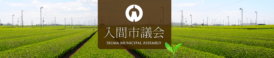 入間市議会 IRUMA MUNICIPAL ASSEMBLY