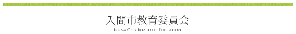 入間市教育委員会 IRUMA CITY BOARD OF EDUCATION